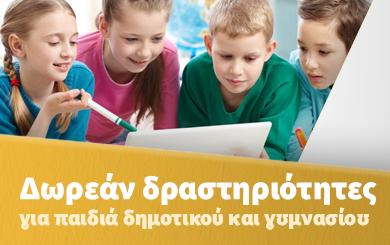Δωρέαν Δραστηριότητες για παιδιά Δημοτικού Γυμνασίου